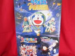 "Doraemon #20 the movie ""Nobita Drifts in the Universe"" guide art book 1999 *"