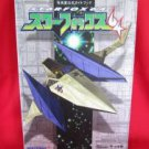 STAR FOX 64 official guide book / NINTENDO 64, N64 *