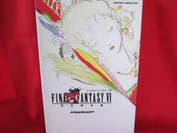 Final Fantasy VI 6 illustration art book #2/ Super Nintendo, SNES *