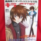 "Gundam Seed Destiny ""KIRA"" photo art book w/poster *"