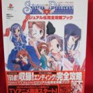 Sister Princess illustration complete guide art book w/sticker / Playstation, PS1 *