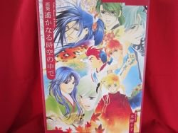 Harukanaru Toki no Naka de illustration art book / Tohko Mizuno