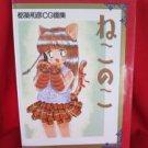 "Kazuhiko Tsuzuki ""nekonoko"" illustration art book *"