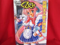 The Steel Angel KURUMI illustration art book *
