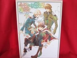 Kyo Kara Maoh illustration fan art book *
