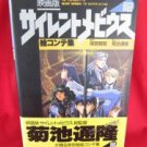 Silent Mobius the movie set material collection book *