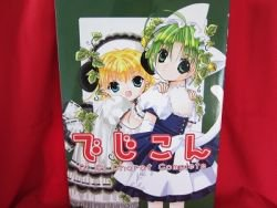 "Digi Charat ""DIGICON"" illustration art book *"