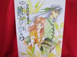 "Kyoko Hikawa ""Kanatakara"" illustration art book *"