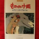 Princess Mononoke Piano Sheet Music Book