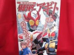 Kamen Rider AGITO photo book collection *