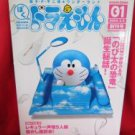 Doraemon official magazine #1 03/2004 *