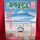 Doraemon official magazine #2 03/2004 w/extra *