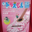 Doraemon official magazine #3 04/2004 w/extra *
