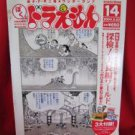 Doraemon official magazine #14 09/2004 w/extra *