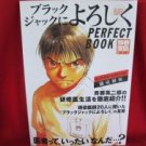 Manga Say hello to BLACK JACK (Yoroshiku) perfect guide book *