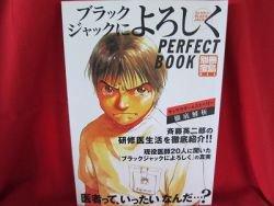 Manga Say hello to BLACK JACK (Yoroshiku) perfect guide book *