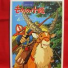 Princess Mononoke BEST 42 Piano Sheet Music Collection Book