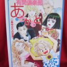"YUKAN CLUB ""A LA CARTE"" illustration art book / Yukari Ichijo *"