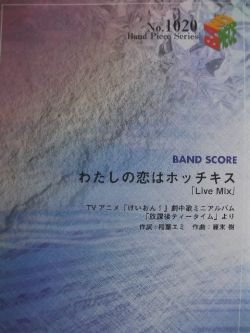 "K-On Keion ""Watashi no Koi wa Hotch-Kiss"" Band Score Sheet Music Book"