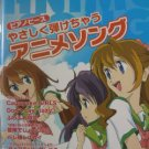 Anime Manga Piano Sheet Music Collection Book / Keion, Haruhi Suzumiya, MACROSS Frontier, EVANGELION