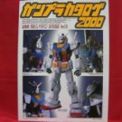 Gundam model kit perfect catalog book in 2000 ver.2