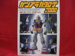 Gundam model kit perfect catalog book in 2000 ver.2