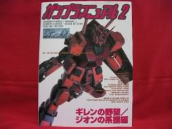 'Gundam Manual vol.2' model kit book / Hobby Japan