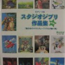 Studio Ghibli BEST 56 Piano Sheet Music Collection Book [sg009]