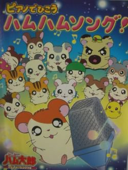 Hamtaro Best 17 Piano Sheet Music Collection Book