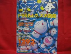 Doraemon 1293 goods collection catalog book vol.1