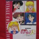 Sailor Moon R Piano Sheet Music Collection Book