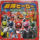 Tokusatsu heroes collection #3 photo art book / Dekaranger, Megaranger,etc
