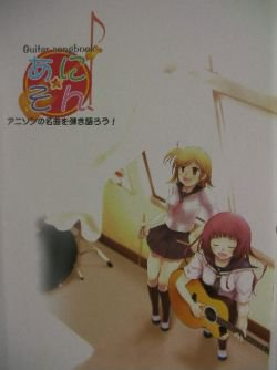 2009 Best 23 Anime Manga Guitar Sheet Music Book / K-On, macross, Haruhi Suzumiya etc [as008]