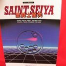 Saint Seiya Piano Sheet Music Book [as039]