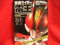 Kamen Rider Den-O goods collection art book / tokusatsu