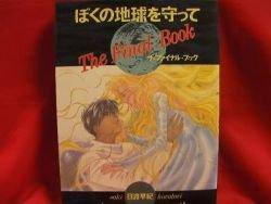 Please Save My Earth 'Final illustration art book' / Saki Hiwatari