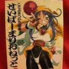 Saber Marionette photo art book / Satoru Akahori