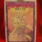 """Tooko Miyagi """"Tarot World"""" Manga & art book w/tarotcard"""