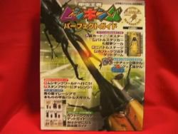 Mushiking (King of Beetles) perfect guide book / card