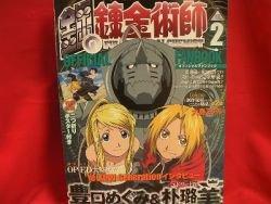 Fullmetal Alchemist official fan art book #2