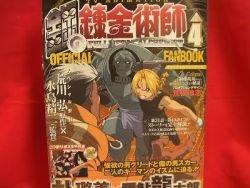 Fullmetal Alchemist official fan art book #4
