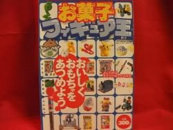 Japanese Tiny Anime Figure Toy photo book collection