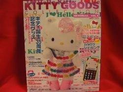 Sanrio Hello Kitty goods collection book magazine #2
