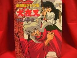 "Inuyasha ""Anime Zensho"" illustration art book / Rumiko Takahashi"