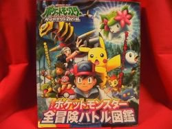 Pokemon all of the movie series perfect guide art book