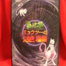 "Pokemon #1 movie""Mewtwo strikes back"" art book 1998"