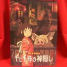 "Studio Ghibli movie ""Spirited away"" art guide book 2001"