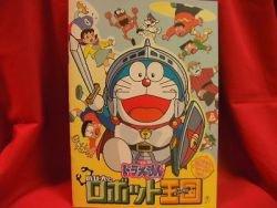 "Doraemon the movie ""the Robot Kingdom"" art guide book 2002"