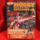 Dengeki Hobby Magazine [12/2004] w/RX-121-1 Gundam TR-1 model kit