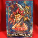 Yu-Gi-Oh trading card game valuable book catalog #2 /RARE, ASIA